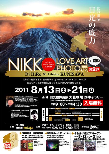 0813djhirophoto1.jpg