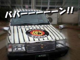 阪神タクシー