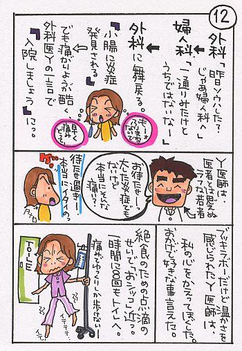 comic12.jpg