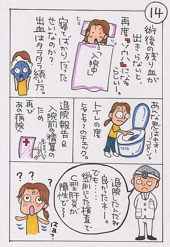 comic14.jpg