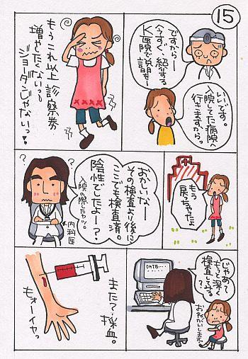 comic15.jpg