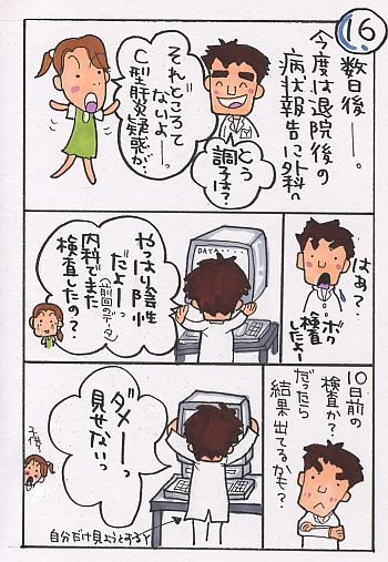 comic16.jpg