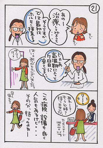 comic21.jpg