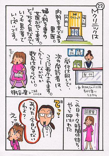 comic22-1.jpg