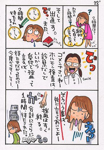 comic22-2.jpg