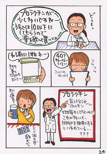 comic24.jpg