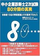 80ppunnosinjitsu2.jpg