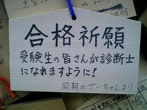 goukaku-001.jpg