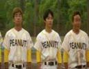 ピーナッツ:内Pメンバー主演の野球映画