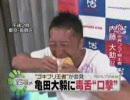 内藤選手、亀田選手の記者会見 まずは口合戦