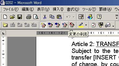 2000[変更を承諾]をクリック