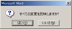 2000[はい]をクリック