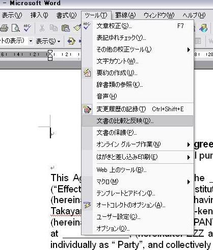 2003[ツール] - [文書の比較と反映]をクリック