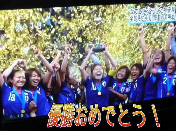 なでしこジャパン1