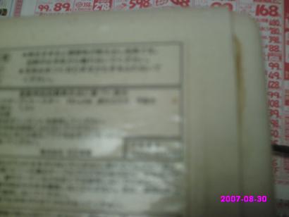 20070830172638.jpg
