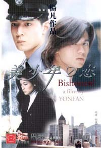 Bishonen_s.jpg