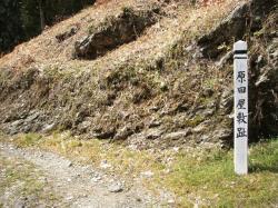 原田屋敷跡