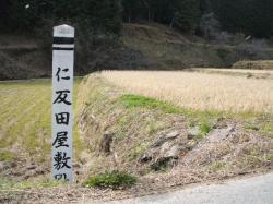 仁反田屋敷跡