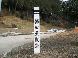 保田屋敷跡