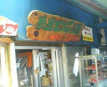 呉屋天ぷら店の天ぷら