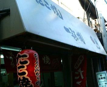 天神橋筋6丁目の一銭焼