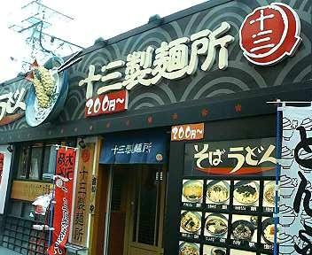 十三製麺所のきざみうどん