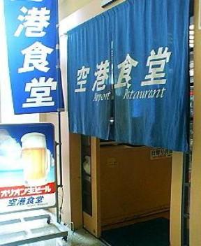 空港食堂の沖縄そば