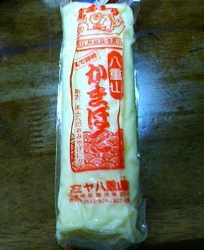 石垣島のマミヤかまぼこ
