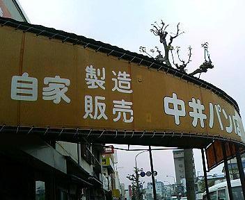 横須賀三春町の中井パン店