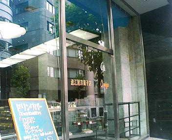 近江屋洋菓子店のドリンクバー