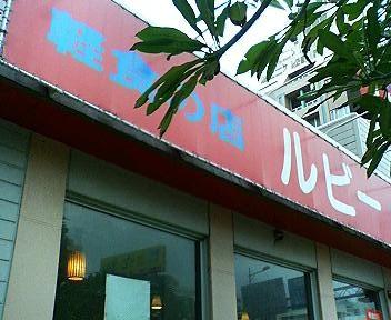 軽食の店ルビーのステーキランチ