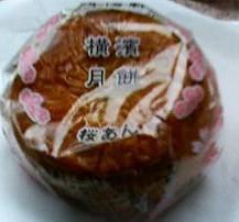横浜月餅の桜あん