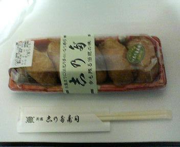 志のだ寿司のいなり
