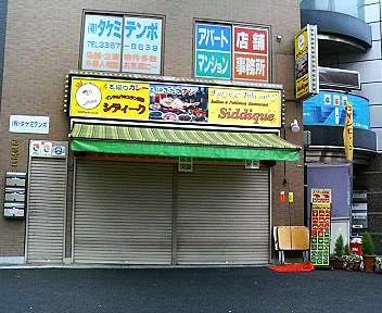 元ハムザ現シディーク北新宿