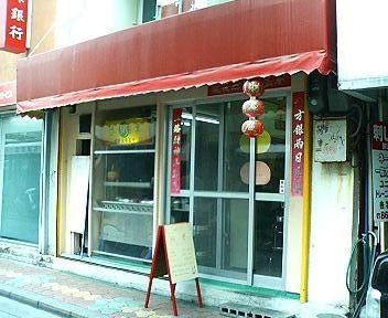 那覇の台湾料理店