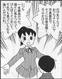 漫画で読む「ドラえもん最終回」