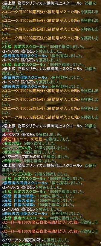 ラッキーゲーム結果(7k円分)1