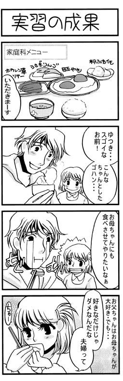よわむ父3