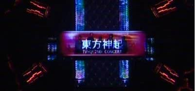 TVXQ_CONCERT1