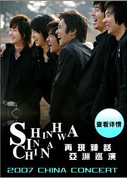 shinhwa_SH