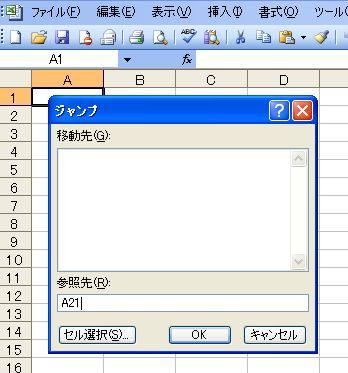 Excelで指定行にジャンプする方法