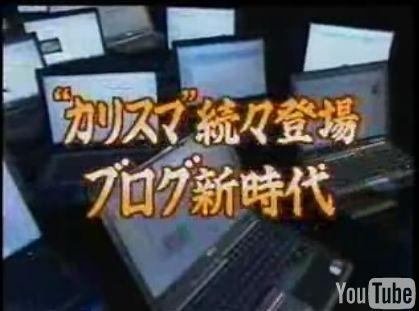 アルファブロガーのインタビュー映像(NHK)