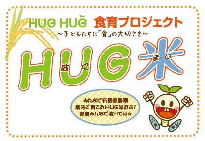 HUG米ステッカー01