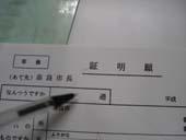 yakusho2