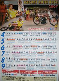 2007前期開催カレンダー