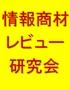 情報商材レビュー研究会