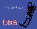 戦場ヶ原ひたぎ (化物語)