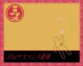iPodサスペンス劇場 (お菓子ロゴ)