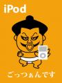 関取団リーダー (TV番組:めちゃイケ)