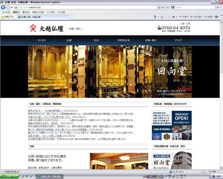 oogoshi_hp_20110623.jpg